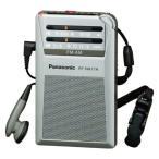 パナソニック FM/AM 2バンドレシーバー RF-NA17A-S ラジオ