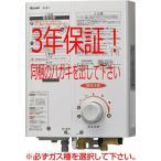 リンナイ RUS-V53YTK(WH) (寒冷地用) 5号ガス瞬間湯沸かし器 先止式[RUS-V53WTK(WH)の後継機種][新品]