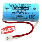パナソニック(Panasonic) 火災警報器専用リチウム電池 CR-2/3AZ SH384552520