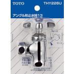 TOTO 水栓金具取り替えパーツ THY226U 各種水栓用 オプション・ホーム用品[新品]