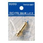 TOTO 水栓金具取り替えパーツ THY31221 スピンドル オプション・ホーム用品[新品]