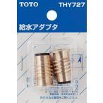 TOTO 水栓金具取り替えパーツ THY727 シングルレバー混合栓用 オプション・ホーム用品[新品]