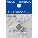 TOTO トイレまわり取り替えパーツ THY90678 ロータンク用 オプション・ホーム用品[新品]