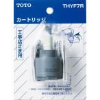 TOTO 水栓金具取り替えパーツ THYF7R シングルレバー混合栓用 オプション・ホーム用品[新品]