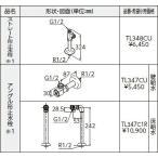 TOTO アングル形止水栓(共用) 【TL347CU】 洗面所/ユーティリティ[新品]