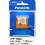 ゆうパケット対応可 パナソニック Panasonic WH9905P ホーム保安灯用 ニッケル水素 電池 ナイトライト交換用 ニッケル水素電池 DC2.4V/350mAh