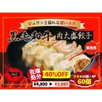 【SALE】黒毛和牛の肉大盛餃子(27g60個)【New】
