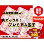 【在庫処分】高級中華料理店!【肉どっさりの大粒】プレミアム餃子6P(大粒60個)