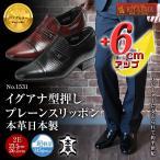 ショッピングストレート ビジネスシューズ 軽量 シークレットシューズ イグアナ 型押し プレーン 6cmアップ 日本製  スリッポン No.1531
