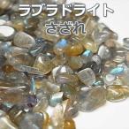 ラブラドライト さざれ(100g599円) ラブラドライトさざれ 天然石 さざれ