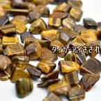 タイガーアイ さざれ(100g175円) タイガーアイさざれ 天然石 さざれ