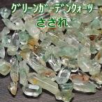 グリーンガーデンクォーツ さざれ(100g700円) グリーンガーデンクォーツさざれ 天然石 さざれ