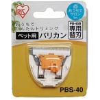 アイリスオーヤマ ペット用バリカン専用替刃 PBS-40 (無し M)