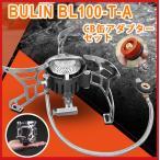 ショッピングシングル シングルバーナー ガスコンロ 高出力 コンパクト 分離型 OD缶 CB缶変換アダプター付 キャンプ アウトドア [BULIN BL100-T4-A]