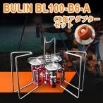 シングルバーナー ガスコンロ 超強火力 コンパクト 分離型 OD缶 CB缶変換アダプター付 トリプルヘッド [ BULIN BL100-B6-A ]