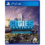 PS4 シティーズ:スカイライン PlayStation 4 Edition