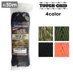 TOUGH-GRID タフグリッド 750ポンド ミルスペックパラコード 100フィート