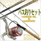 即納ちょっといい道具でバス釣りデビューバス釣り入門セットが衝撃価格で(初心者・ビギナー向・ファミリー向け・バスロッド・バスセット) SEESS3