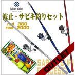 波止釣り・サビキ釣りセット簡単サビキ仕掛セット付竿360・糸付スピニングリール2000・初めてでも簡単にセッティングできる仕掛け付 波止釣り/初心者