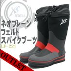 数量限定特価!!ネオプレーンフェルトスパイクブーツ LF-221 X'SELL(エクセル)【長靴・漁業・釣り・フィッシングブーツ・エギング】