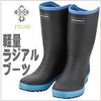 ラジアルライトブーツ ラジアルブーツ  FTC-705 長靴・レインブーツ・水産・船用・漁業・農業(農作業)・雪道