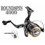 プロマリン ラウンドスピン4000 (サビキ釣り・波止釣り・投げ釣りにスピニングリール・サーフ・シーバス)