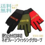 メール便発送で送料無料防汚・防寒に優れたネオプレーン製 手袋 釣用フィッシンググローブ Sサイズ 3本切グローブsk1SS12 WBH-1590