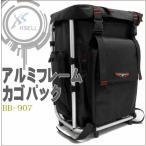 アルミカゴバック 43L X'SELL(エクセル)背負子/ショイコ/しょいこ/リュックサック/バッグ/アルミフレーム/パックパック907