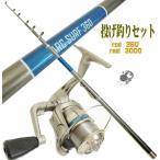 振出(投げ釣りセット)/サーフセット/投げ竿NAGE360/4000番糸付リール 投釣/投げ釣り/サーフロッド