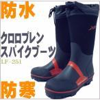 ネオプレンスパイクブーツ251/エクセル/長靴・磯ブーツ・磯靴・漁業・釣り・フィッシングブーツ・磯長靴・雪道・農作業・雪かき・防水・防寒