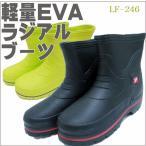 廃盤の為処分特価/超軽量EVAラジアルブーツ  246長靴・レインブーツ・水産・船用・漁業・農業(農作業)・雪道SS3
