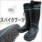 スパイクブーツSP-1094/フィッシングブーツ/レインブーツ/磯長靴/磯ブーツ/雪道/林業/山林/漁業/釣り