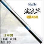 日本製渓流竿 硬調450 宇崎日新/NISSIN FINE MODE枯山水(ファインモード/FM枯山水)渓流ロッド/4.45M/海釣りにも