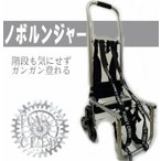 階段もすいすいのぼれるアルミキャリーカート3輪&背負い子 ノボルンジャー 絶版かいだんのぼるくん 類似商品背負子