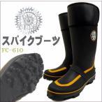 (スパイクブーツ 610)安定の30本ピン ベりピタの楽々履き口 長靴/フィッシングブーツ/雪道/傾斜地/林業/山林/漁業/釣り/貝掘り