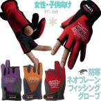 女性・子供用に小さめネオプレーンフィッシンググローブ 3本切 レディースサイズ・女性用手袋・釣用手袋・防寒ss9FC101