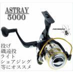 スピニングリール5000番/アストレイ5000D/投げ、磯遠投、ライトショアジングに/1ローラー5ボールベアリング/対象魚:チヌ、グレ、真鯛、カレイ