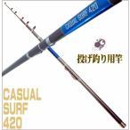 サーフロッド/投げ竿振出キス・ハゼ・カレイ・アイナメ釣りに最適CASUALSURF420(4.2m)投釣・投げ釣り・投竿・遠投