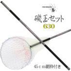 カーボン磯玉セット 630 (振出)6.2M/50cm網枠付き玉網セット・タモ網/数量限定特価ブルー・ベイ