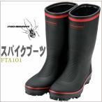廃盤特価 スパイクブーツ FTA101プロマリン フィッシングブーツ/長靴/雪道/磯靴/林業/山林/漁業