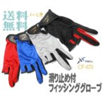 メール便送料無料 薄手フィッシンググローブ 3本切作業用・手袋・釣り用・3本指出しsk1SS3 670