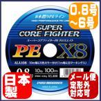 【メール便・定形外対応可】PEライン0.8号 8本撚りが70%OFFの衝撃価格で 100M連結タイプ(5色×10M)スーパーコアファイターPE X8