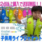 子供用ライフジャケット/2点で送料無料/エクセル2360ジュニア・マリンスポーツ・フローティングベスト・フィッシングベスト・キッズ