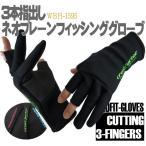 3本指出し防寒フィッシンググローブ(ネオプレン手袋1595)3本切 釣用手袋ネオプレーン・クロロプレン・農作業・漁業・水産手袋