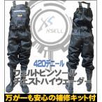 X'SELL(エクセル)【補修材付 】フェルトスパイクソール チェストハイ ウェーダー OH-860 暖かく擦れに強い420デニール☆S〜4L 胴付