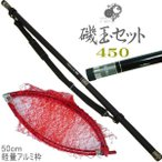 数量限定特価磯玉セット 450 (振出)45cm網枠付き玉網セット・タモ