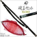 数量限定特価カーボン磯玉セット 630 (振出)45cm網枠付き玉網セット・タモ