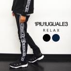 1PIU1UGUALE3 RELAX ウノ ピュ ウノ ウグァーレ トレ リラックス ジャージパンツ サイドライントラックパンツ