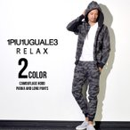 1PIU1UGUALE3 RELAX (ウノ ピュ ウノ ウグァーレ トレ リラックス) セットアップ カモフラフードパーカ&ロングパンツ スウェット ジャージ上下