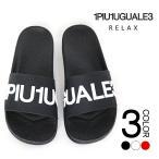 1PIU1UGUALE3 RELAX ウノ ピュ ウノ ウグァーレ トレ リラックス ウノピュウノ シャワーサンダル